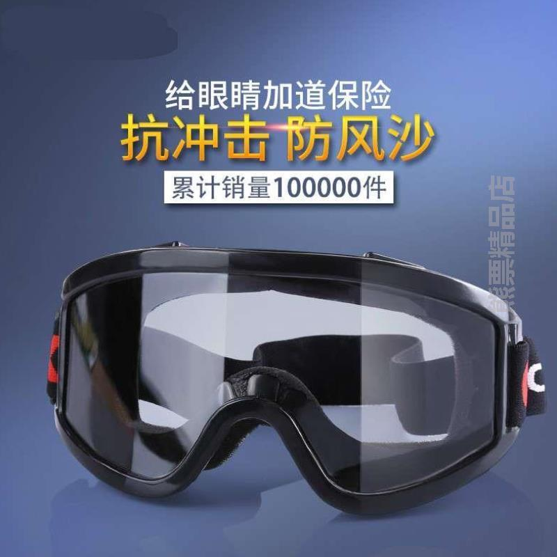 Dustproof glasses industrial dust grinding windproof sand dust transparent glass lens small goggles for dust shielding
