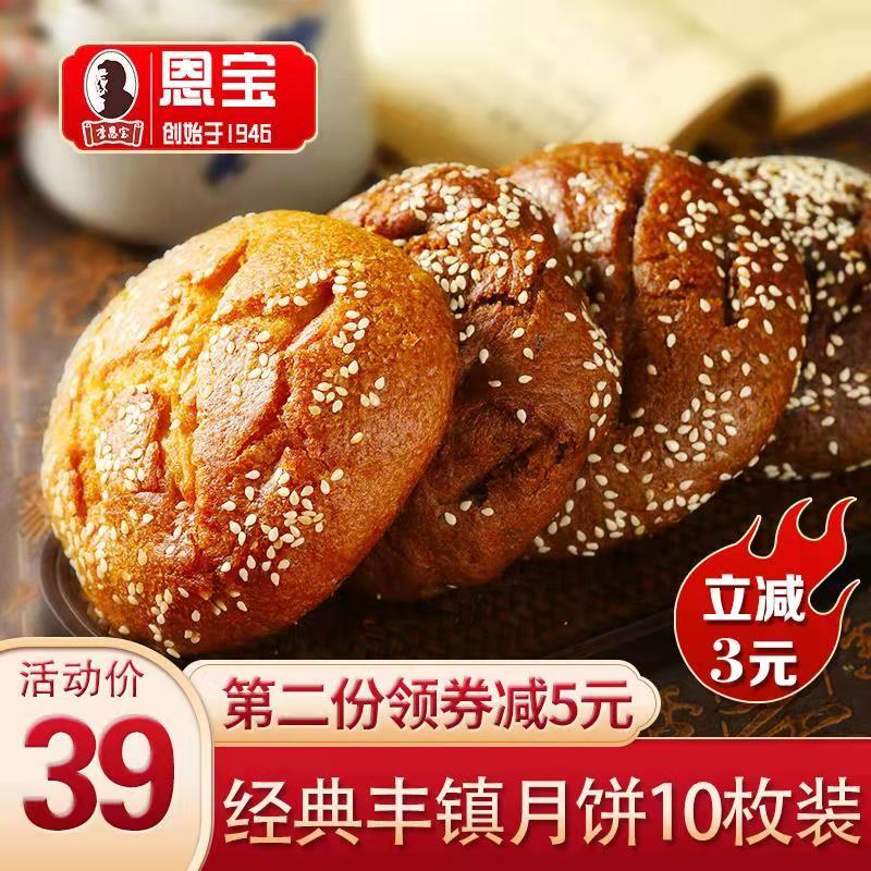 恩宝丰镇月饼内蒙古散装多口味胡麻油传统老式中秋月饼特产混糖饼