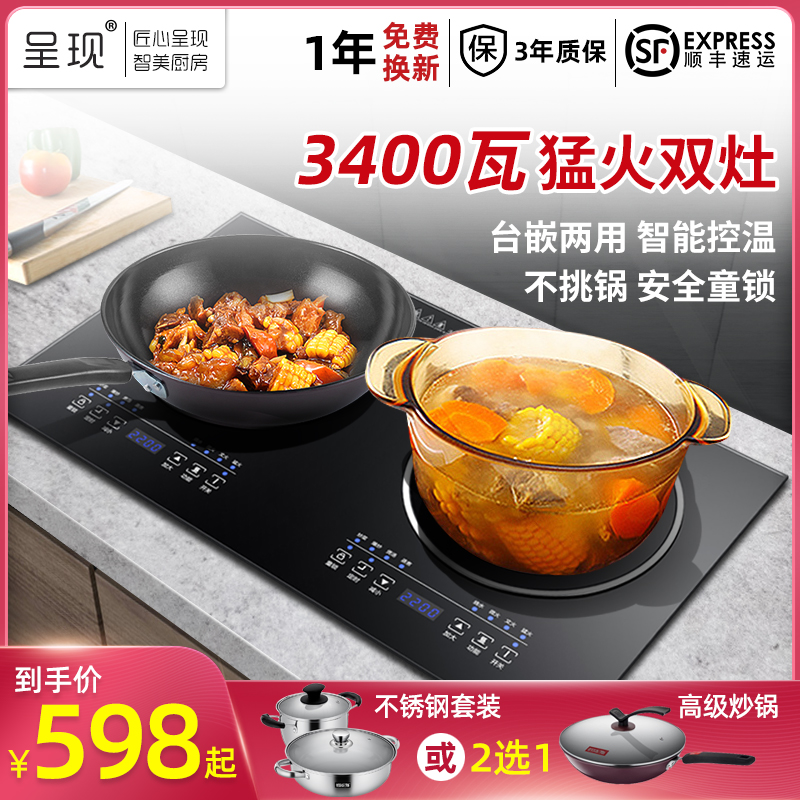Embedded induction cooker household energy saving double stove inlaid desk top electric stove double head stove high power integrated stove