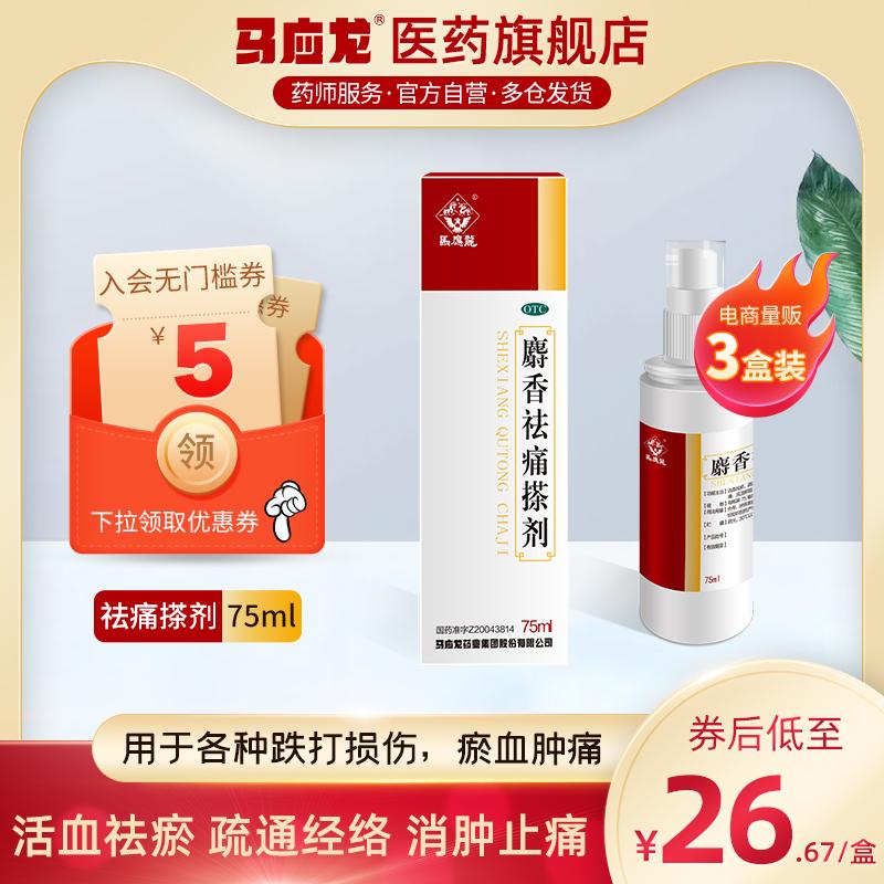 3箱:馬応竜マスカッター75 ml打撲傷関節痛リウマチ活血噴霧