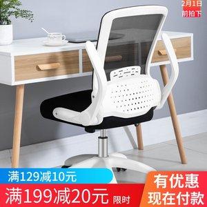 家用电脑椅靠背升降学生职员座椅