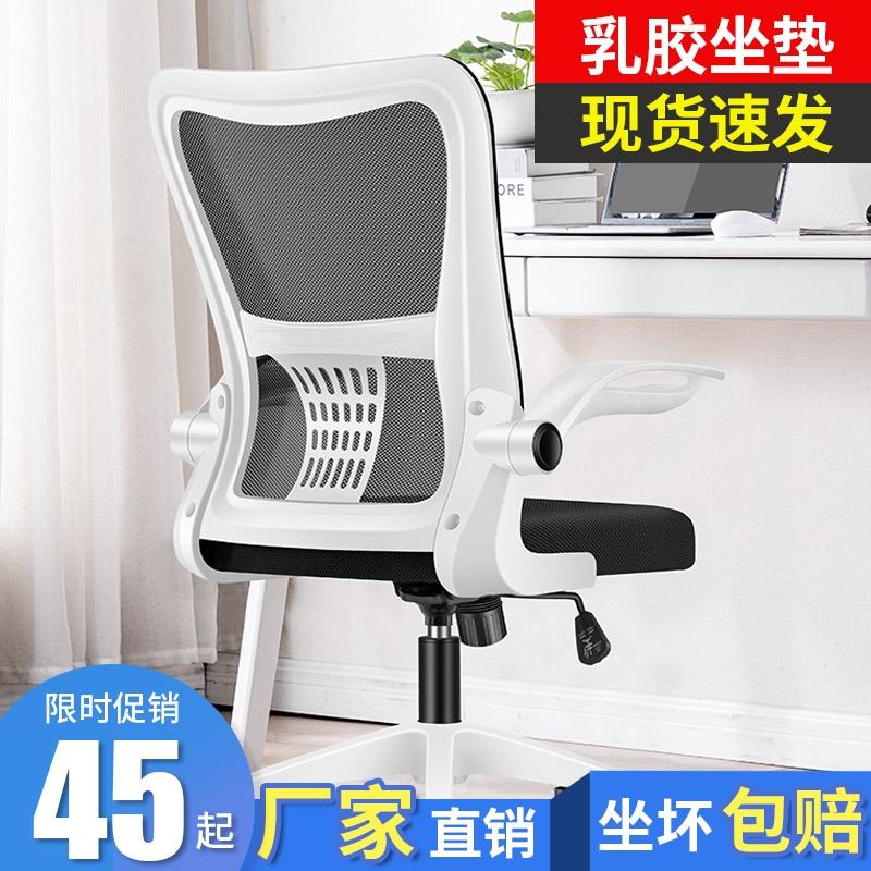 电脑椅家用办公椅舒适久坐简约宿舍座椅靠背学生升降转椅弓形椅子