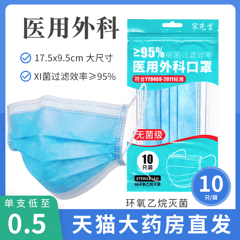 Shunfeng spot] medical disposable surgical mask adult independent packaging sterile nursing three-layer protection ZY