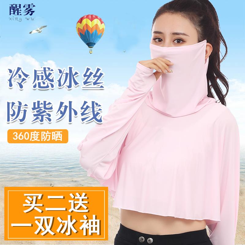 面罩护颈一体冰丝夏季全脸面纱口罩券后24.80元