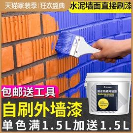 外墙漆防水防晒室外用墙面涂料油漆乡村家用白彩色乳胶漆自刷墙漆