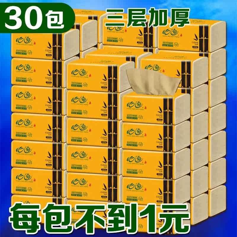 。30包抽纸整箱实惠色纸巾餐巾纸面巾纸卫生纸竹浆纸擦手纸原木装