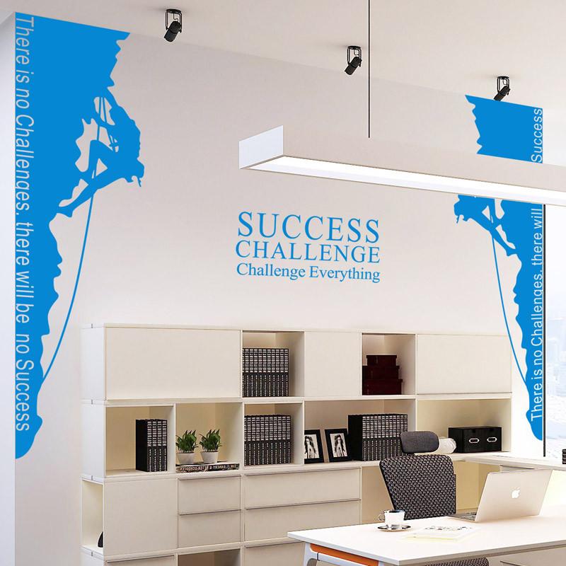 办公室墙贴创意团队企业文化背景墙 贴纸玻璃装饰贴画励志贴攀岩