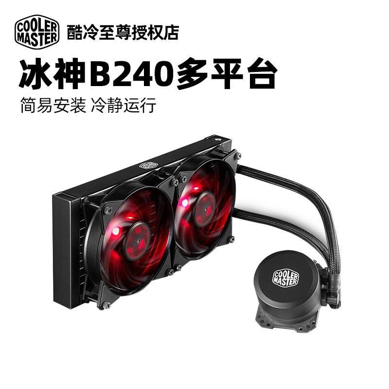 酷冷至尊冰神B240 CPU水冷散热器温控风扇台式机电脑一体式 AM4