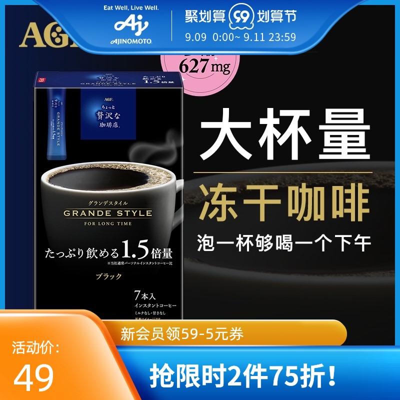 AGF进口日本咖啡冻干咖啡无糖速溶咖啡增量装原味蓝罐咖啡3g*7条