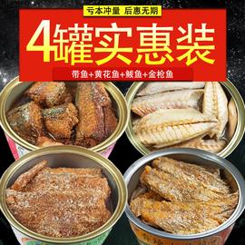 海鲜熟食罐装即食香酥带鱼黄花鱼香辣金枪鱼黄花鱼罐头即食下饭菜