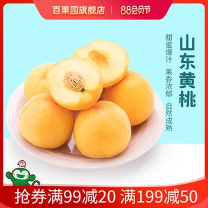 【百果园店】山东5斤现摘新鲜脆黄桃