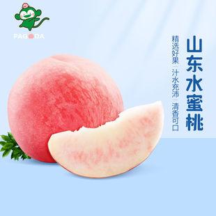 【百果园店】山东红不软桃水蜜桃4斤装 桃子水蜜桃新鲜水果包邮