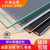 工廠直營鋼化玻璃定做鋼化玻璃桌面定制茶幾餐桌玻璃臺面圓長方形