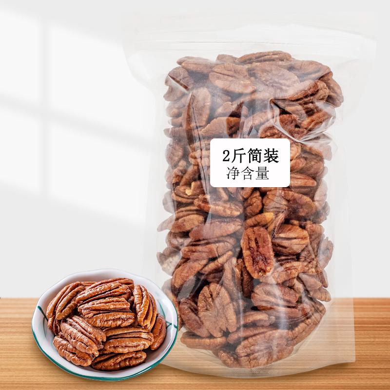 新貨碧根果仁 袋裝凈重500g零食山核桃仁長壽果仁散裝堅果炒貨