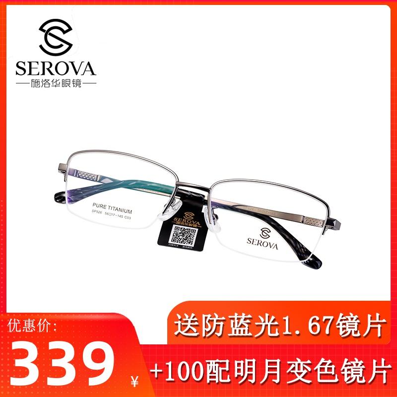 施洛华超轻纯钛近视眼镜架 简约商务男款休闲半框可配近视SP526