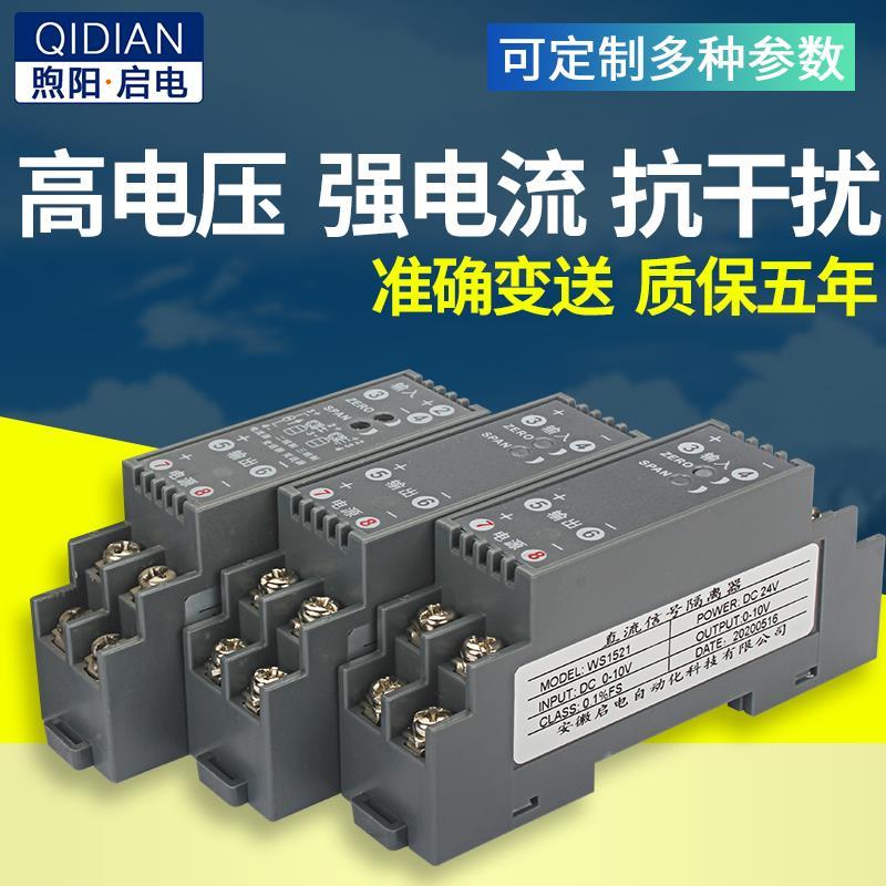 交流电流变送器ac0-5a输出转换4-20ma0-10v穿孔直流电压隔离模块