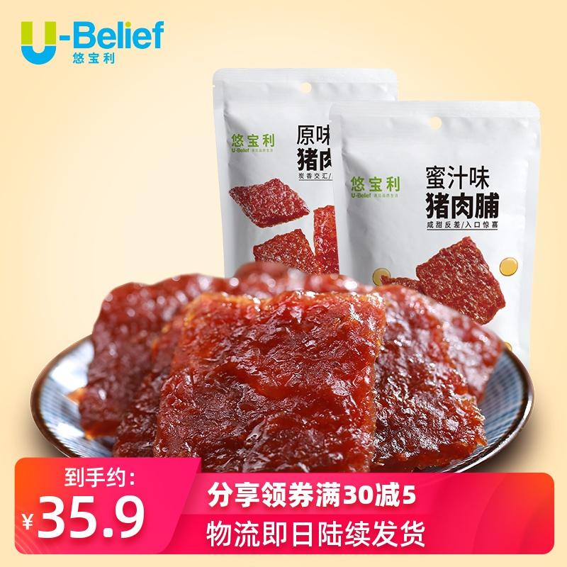 悠宝利巴西进口猪肉脯猪肉干熟食80g*2健康零食【物流陆续发货】