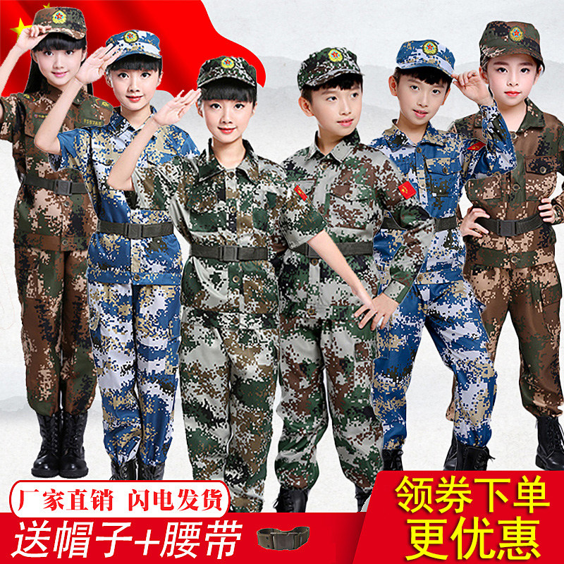 Childrens camouflage suit boys field special forces winter camp primary school childrens kindergarten military training military uniform performance uniform