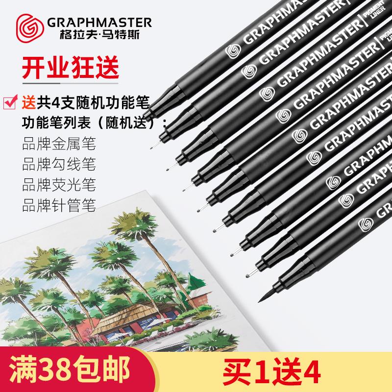 GM针管笔勾线笔防水学生用斯塔美术绘图描线黑色全套手绘设计