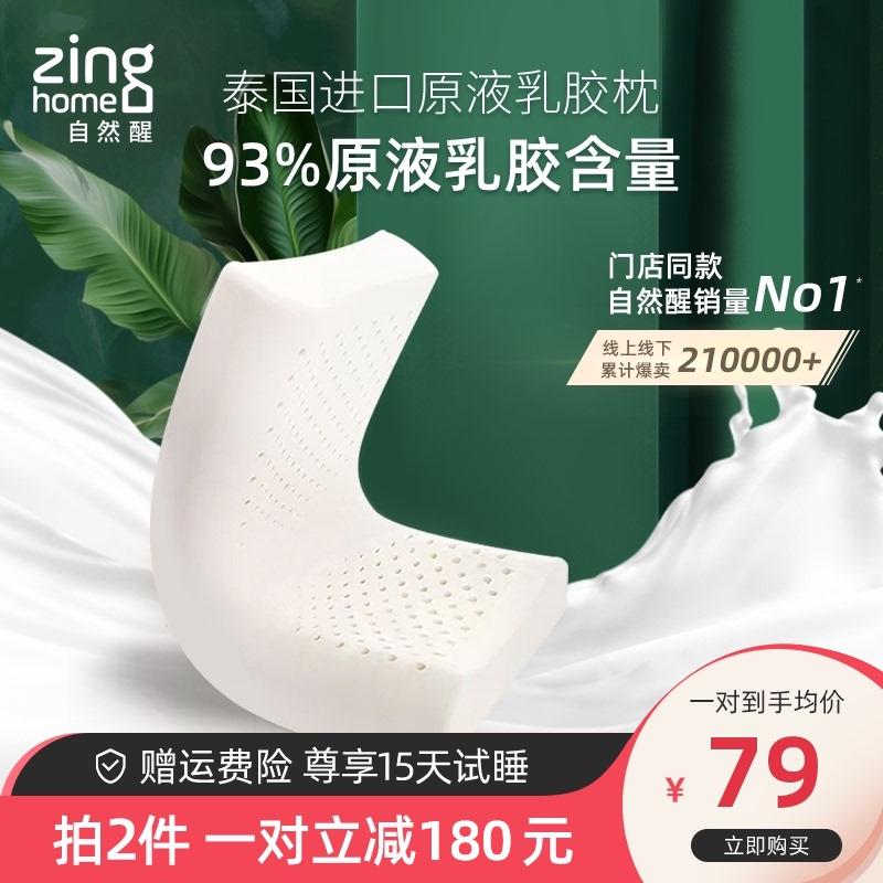 自然醒单人护颈椎泰国进口乳胶枕头