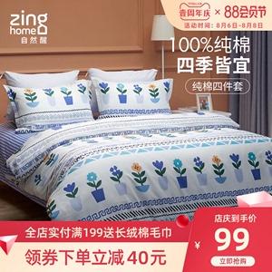 自然醒纯棉四件套夏小清新少女公主风 全棉床单简约被套床上用品