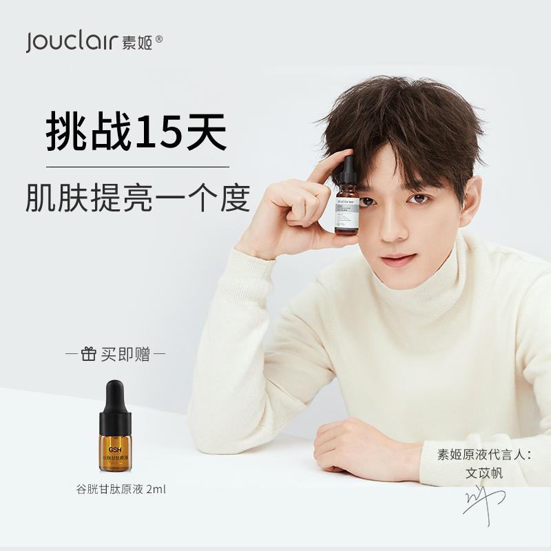 jouclair /素姬谷胱甘肽提亮精华液