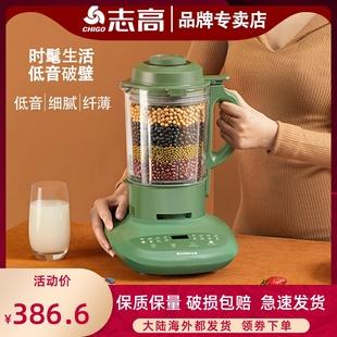 志高破壁机家用全自动静音款 小型迷你豆浆机多功能旗舰店料理机