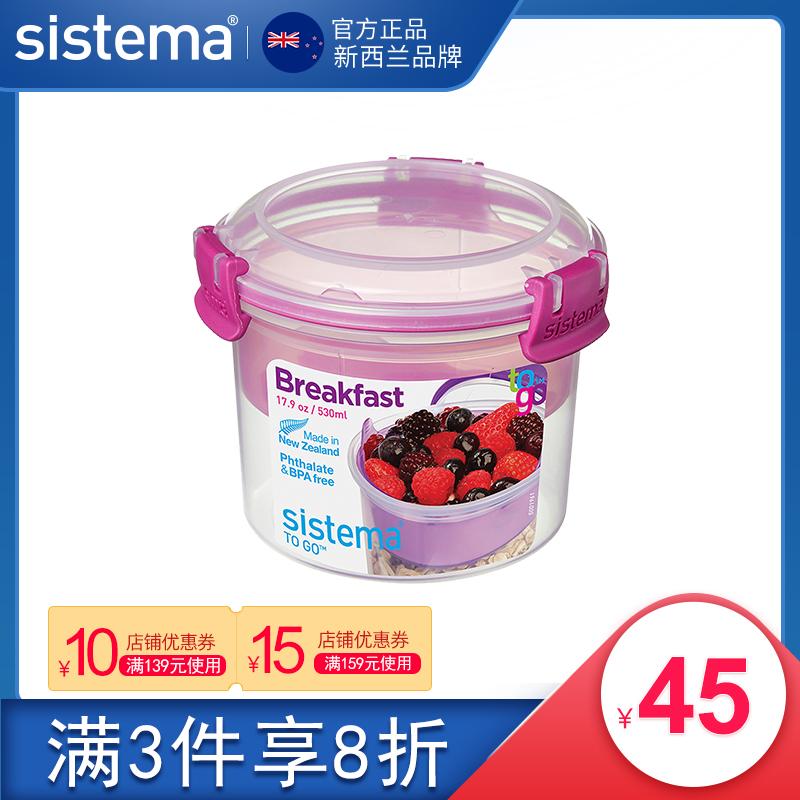 sistema早餐碗分格保鲜盒沙拉午餐盒便携外出水果点心便当盒21355