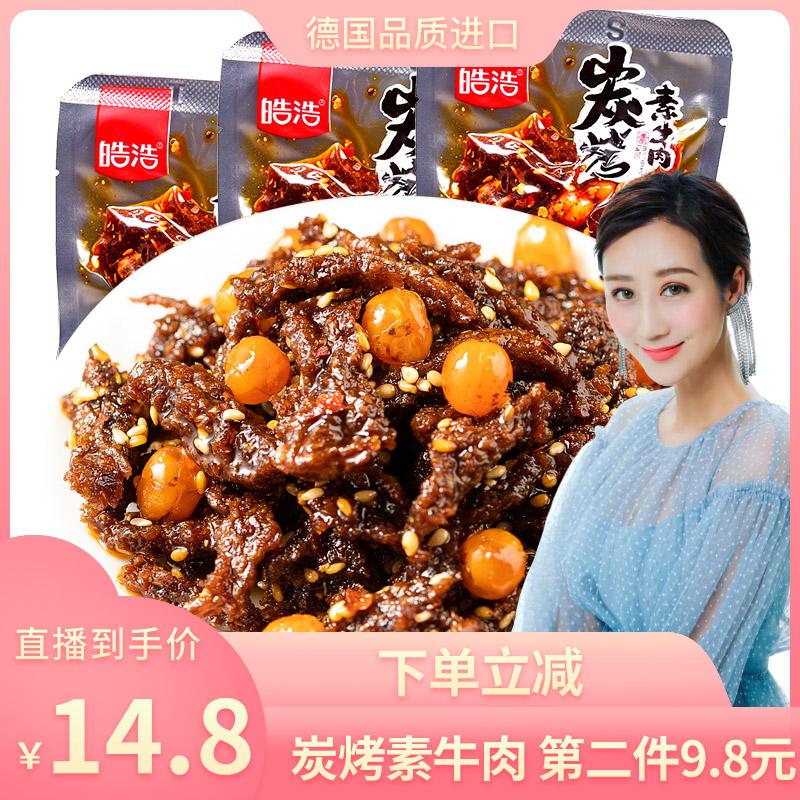 皓浩炭烤素牛肉辣條500g網紅吃貨零食大禮包好吃的辣味素肉小吃