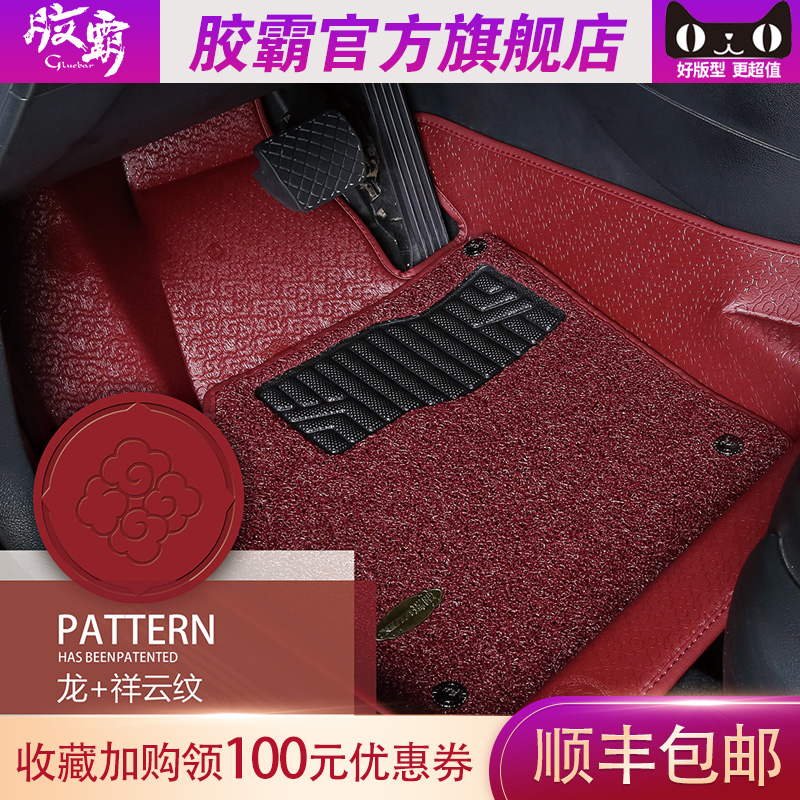 Rubber car foot pad with large encircling silk ring PVC to suppress maiteng B8 Tiguan LCC ankoway lacrosse GL8