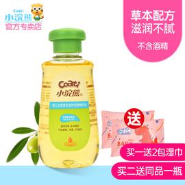 小浣熊婴儿润肤油80ml 宝宝按摩护肤橄榄油天然草本滋养柔嫩BB油