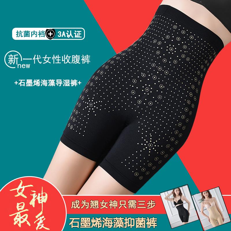 夏季薄款收腹内裤塑身裤超高腰燃脂收胃提臀女瘦身束腰塑形瘦肚子