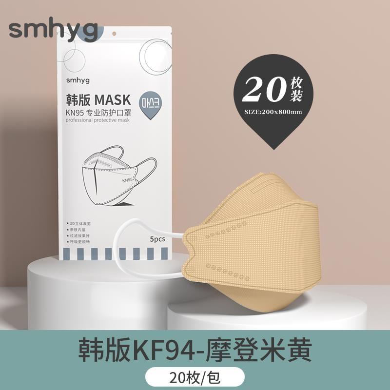 SMHYG Korean version of N95 dust mask 3D three-dimensional