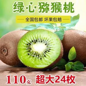 四川浦江绿心猕猴桃新鲜8斤礼品装应季现货孕妇24粒超大果奇异果