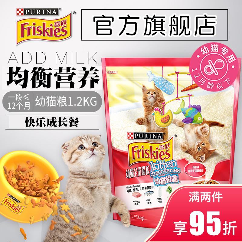 喜跃猫粮幼猫1.2kg离乳期奶猫奶糕粮孕猫普瑞纳喜悦幼猫粮1-4个月