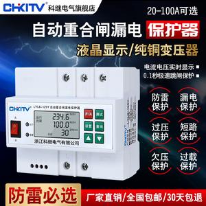 智能器空开2P63a漏电保护自动重合闸断路器220V家用单相防雷开关