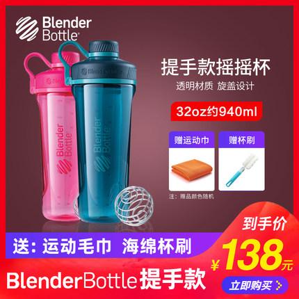 美国Blender Bottle摇摇杯蛋白揺粉杯健身杯子带刻度的<font color='red'><b>水杯</b></font>32oz