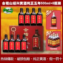 12瓶整箱古越龙山金五年绍兴黄酒花雕酒金年半干型糯米酒加饭酒5