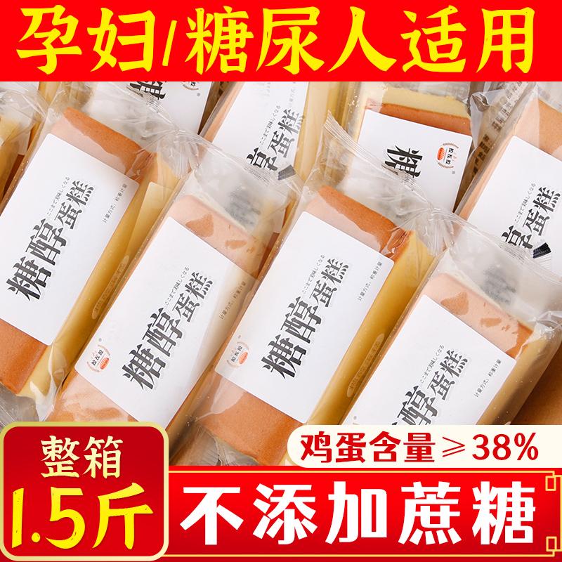 糖醇蛋糕糖尿人食品孕妇零食老人糖尿饼无糖精糕点整箱木面包专用
