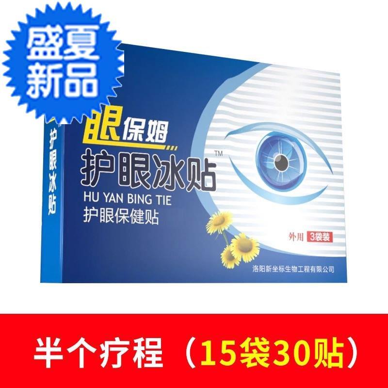 a眼保姆护眼冰贴流j泪肿胀眼部干涩眼干醒脑护眼膜眼胀通用型护理