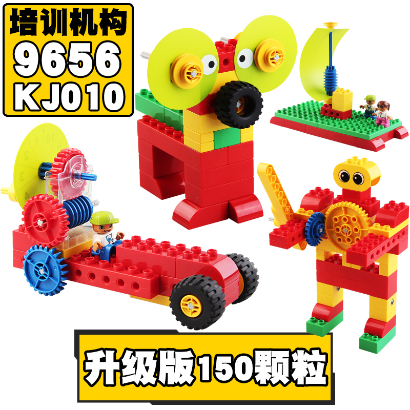 Huangji compatible legao early mechanical gear block 9656 Set Toy KJ010 training institution teaching aid