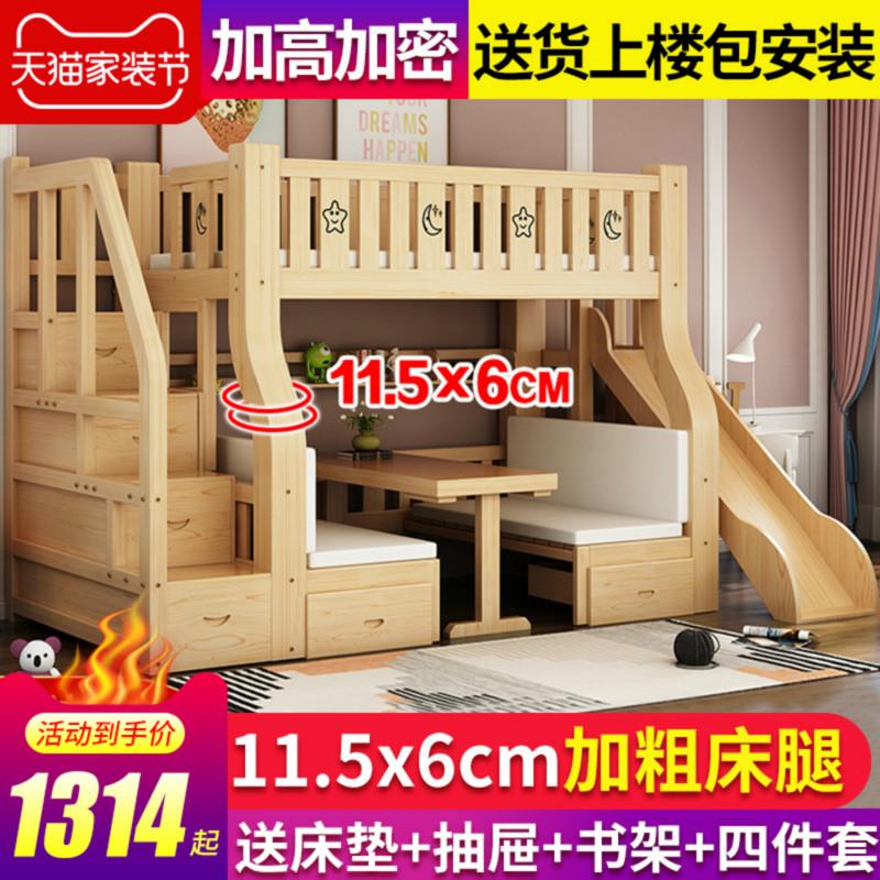 实木上下铺木床双层儿童高低床上床下桌多功能子母床二层床上铺