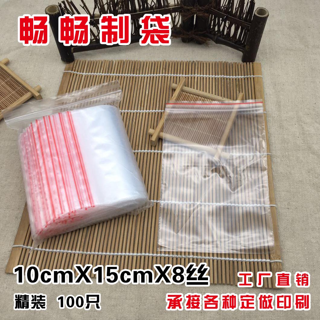 5 прозрачный мешок PE самоуплотняющимися мешок. пакет пластик еда 10*15*8 пластик карман s оптовая торговля