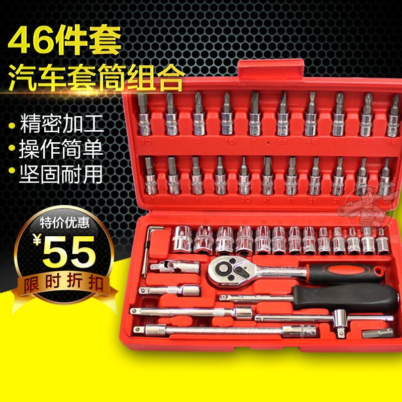 筒组套装小飞棘轮快速修组合工具包邮46件套扳手机修汽