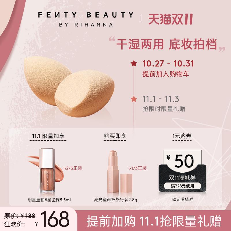[抢先加购]FENTY BEAUTY蕾哈娜艺能全开3D美妆蛋干湿两用105FB