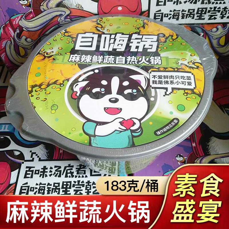 39.90元包邮麻辣蔬菜素食官网正品速食自嗨锅