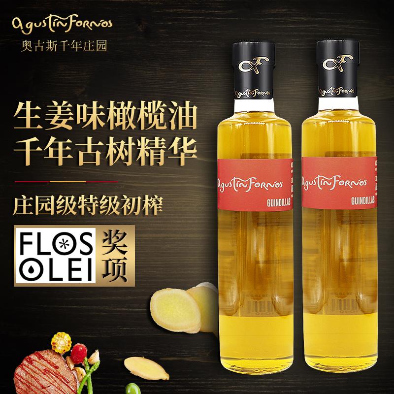Spanish original bottle, imported small bottle, olive oil, cooking oil, super primary pressing, low fat, 2 bottles, ginger flavor