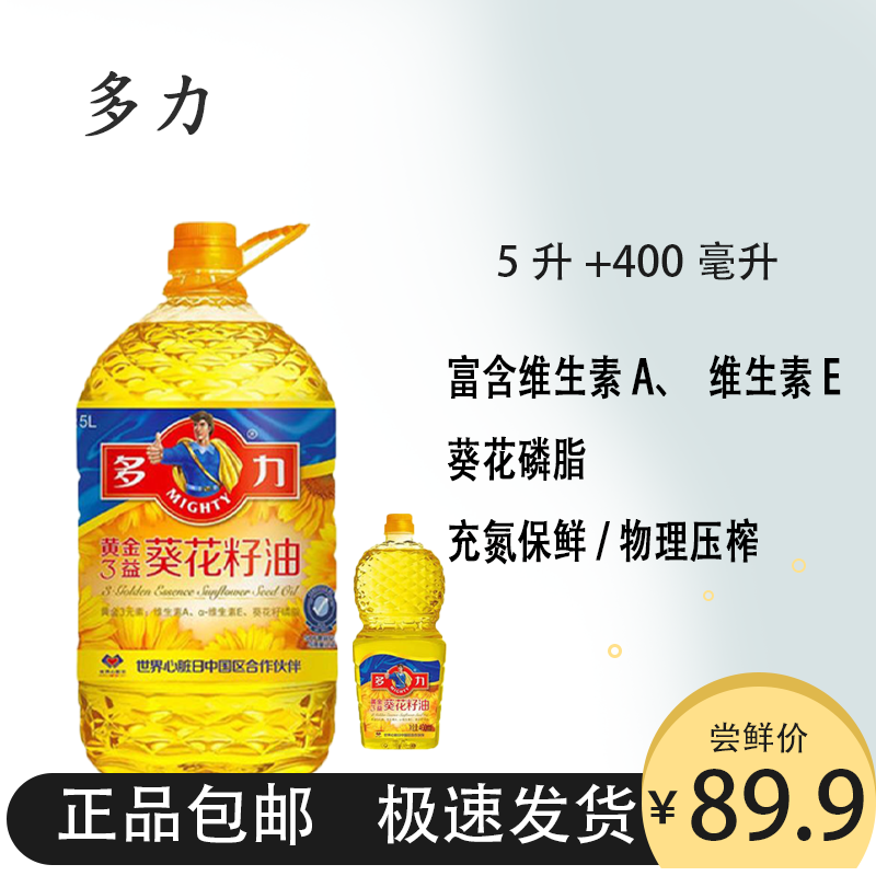Genuine Duoli 5L Gold 3 Yi sunflower seed edible oil 5L sent to small bottles of household physical pressed vegetable oil package