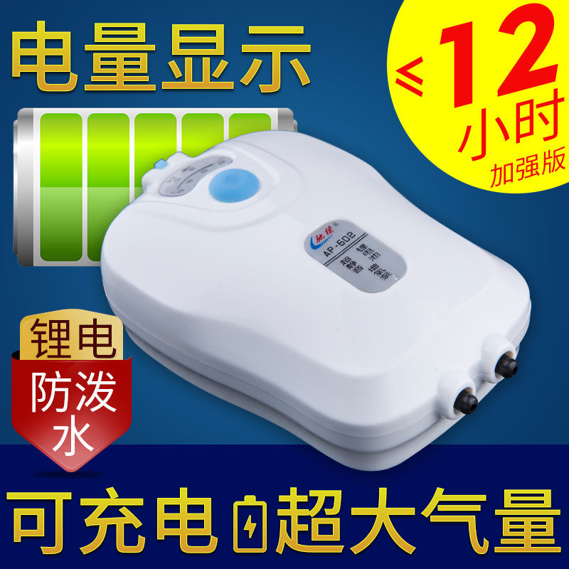 充电氧气泵鱼缸超静音养鱼增氧机交直流两用增氧泵锂电池小型钓鱼,可领取1元天猫优惠券