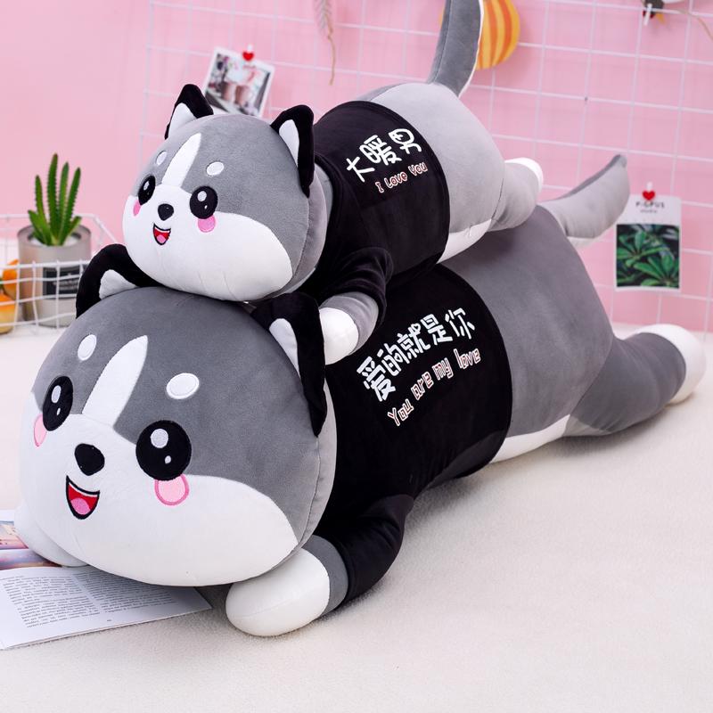 可爱哈士奇毛绒玩具狗狗二哈布娃娃玩偶床上长条睡觉抱枕女生公仔图片